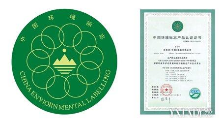 环境标志产品认证证书,代表安莉芳内衣是真正意义上的绿色生态纺织品.