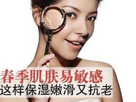 【图】春季肌肤易敏感 这样保湿嫩滑又抗老