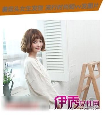 时尚女生短发蘑菇头发型图片