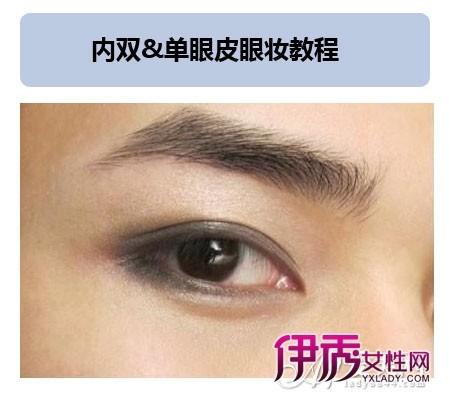 无需双眼皮贴也深邃 单眼皮怎么画眼妆图片