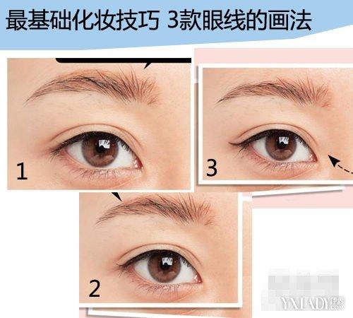 【图解】初学化妆怎样画眼线 最适合菜鸟的画眼线方法-初学化妆怎样图片
