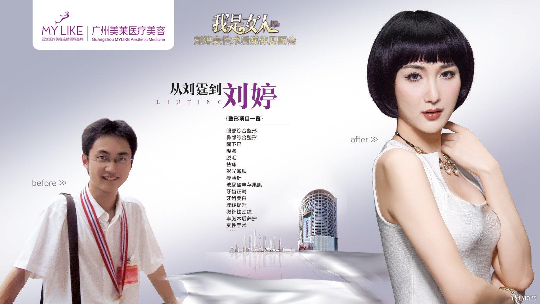 道德模范刘霆�9�)_道德模范刘霆(刘婷)变性术后惊艳亮相星味十足