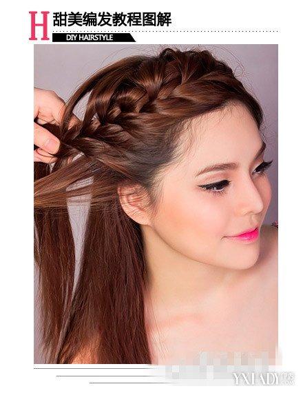 【图】花式发型编法教程图解 两款让你营造浪漫唯美感