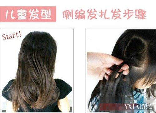 【图】儿童编头发发型步骤图解 甜心小公主速成法图片