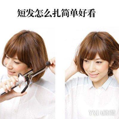 短发如何扎头发好看图解 五款简单又靓丽的发型任你挑