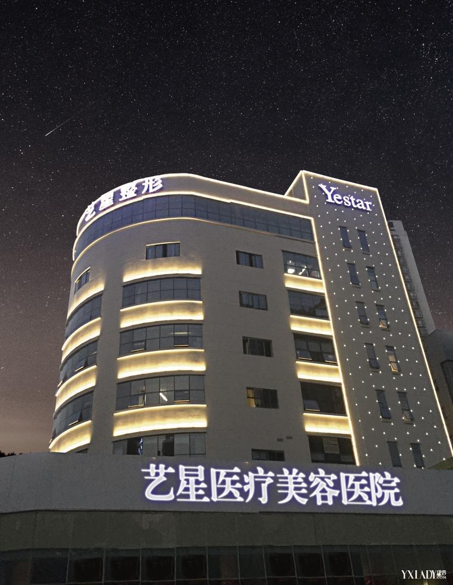 北京艺星美容整形医院怎么样