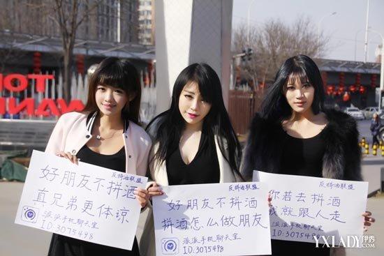 美女反拼酒联盟穿低胸装和短裙在街头举牌子反对拼酒