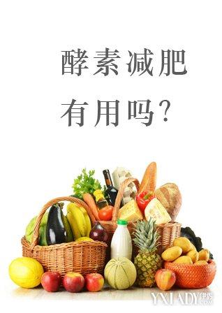 【图】专家减肥副作用是酵素为您减肥(3)_美体分析副作用_伊秀苋菜网|酵素可以瘦身吗图片