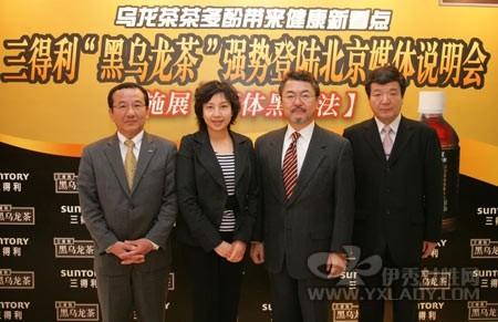 ...三得利的研发机构,黑乌龙茶虽然是在日本研发,但在上海也有三...