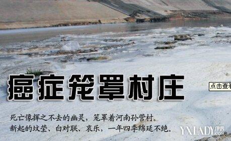 【图】河北癌症村 化工厂遭村民围堵求搬离