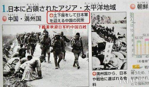 【图】日本再改教科书 欲盖弥彰激起民愤_伊秀