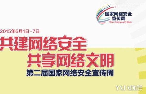 国家网络安全宣传周 培养下一代中国好网民