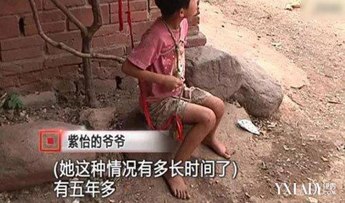 女孩被栓大树5年_8岁女孩被栓大树5年 患病五年竟毫无起色