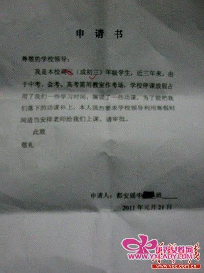 学校为假期补课强迫学生写申请书和保证书_社