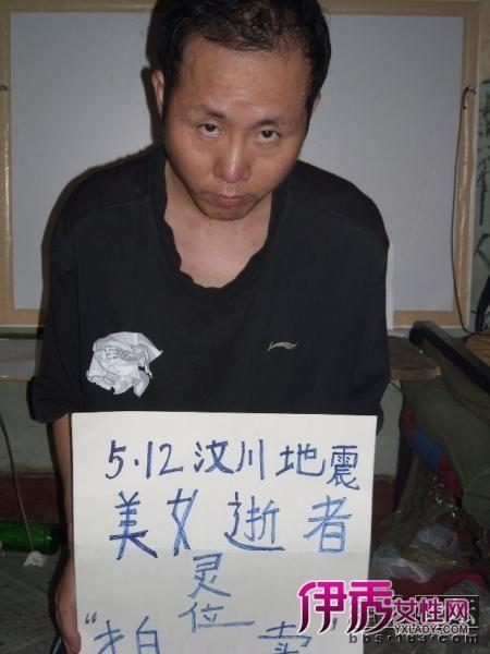 第一帅哥竟叫卖汶川地震中死去的美女_社会情