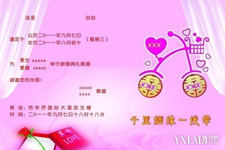 【图】结婚邀请函 短信邀请该如何编写(4)_结婚