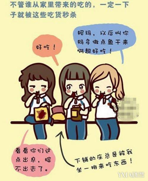 【图】闺蜜两人漫画图片