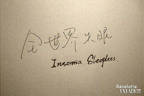 失眠的图片带字唯美有吗 38条语言供你选用