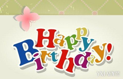 朋友生日快乐祝福语大全 教你应对生日party祝福图片