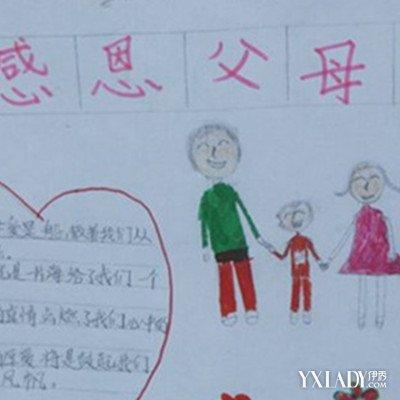 小学生感恩父母手抄报