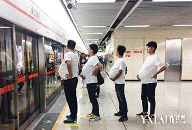 呼吁关爱准妈妈:地铁上惊现一排男人挺孕肚