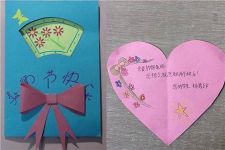 【图】送给老师的贺卡图片 帮你表达感恩的心