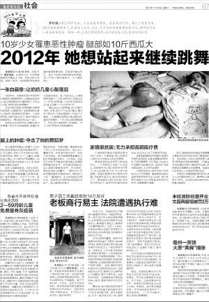 北京 截肢/10岁女童腿部长恶性肿瘤大如西瓜截肢手术成功...