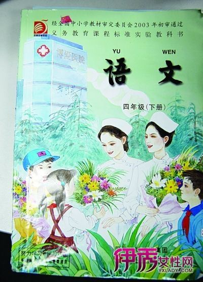 小学课本封面被质疑植入医院广告(图)