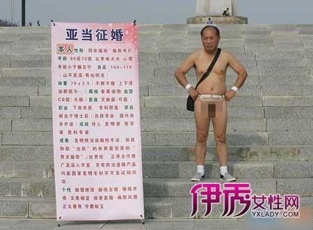 六旬老漢公園拍裸照征婚,展出自制男性貞操帶