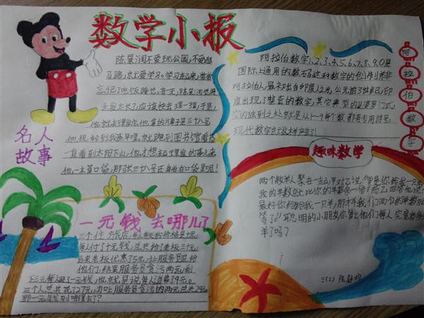二年级暑期手绘小报