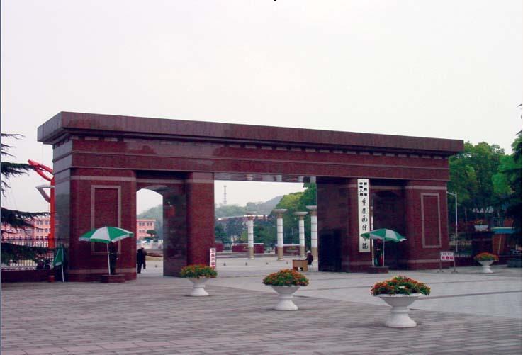 重庆大学研究生院_重庆大学城市科技学院