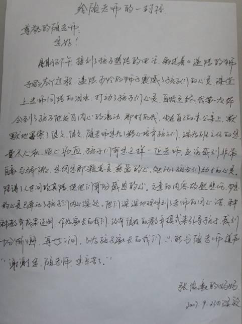 家长给老师的一封信_家长给老师的评语_家长