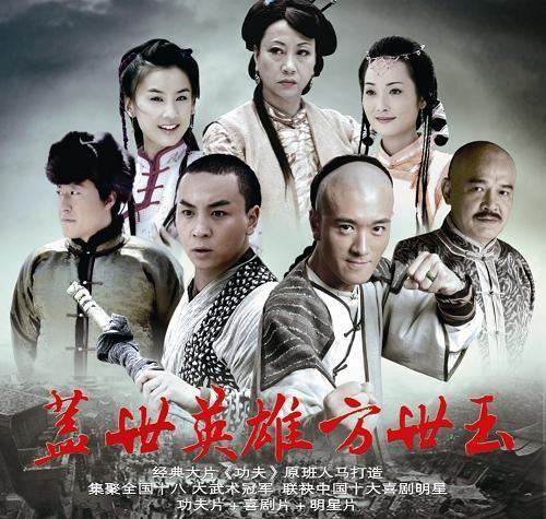 Anh Hùng Cái Thế Phương Thế Ngọc - Hero Fang Shiyu 2011 36/36 Tập FFVN