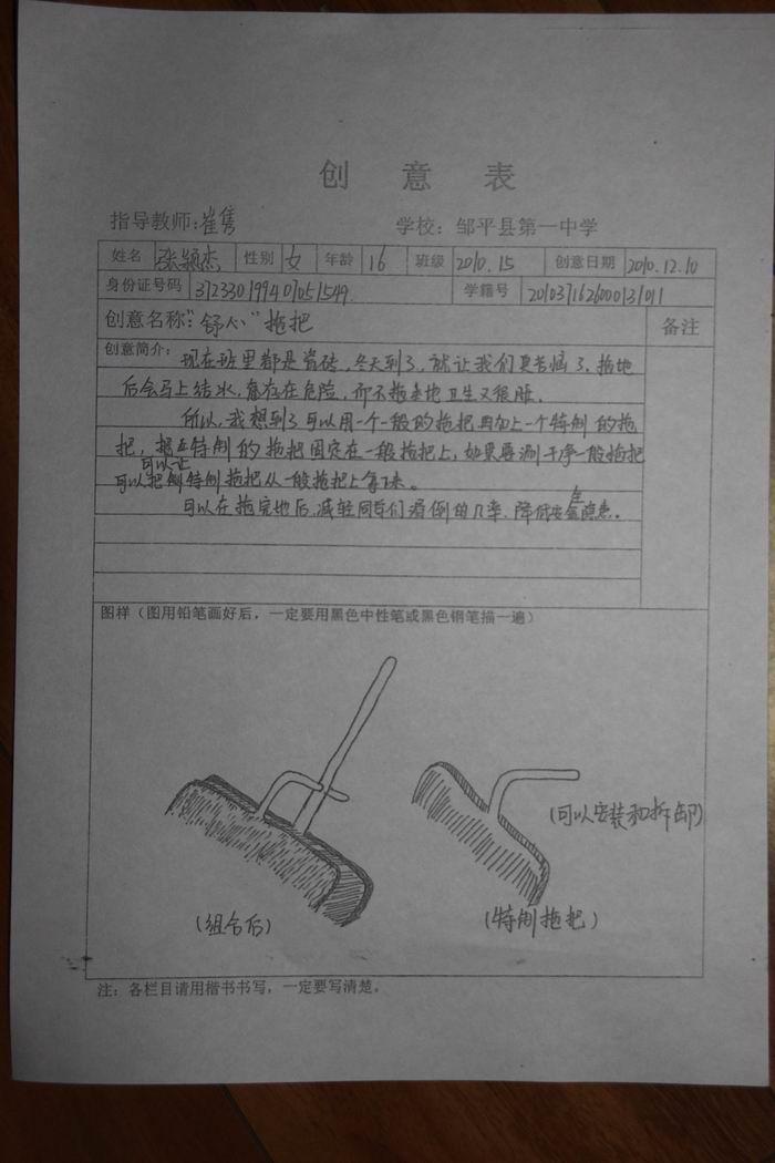 (700x1050); 济南甸柳一中创造发明创意登记表;; 小发明,小制作进行了图片
