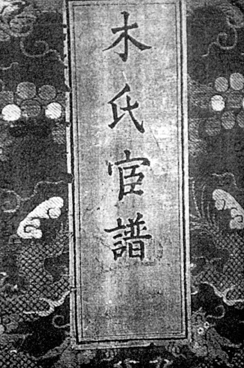 在云南土司的历史上,木氏土司接受汉文化最早