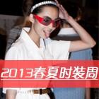 2013春夏时装周潮流报告