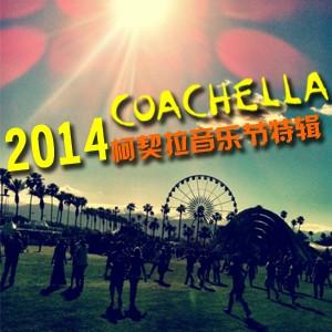 2014Coachella音乐节特辑