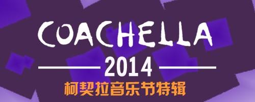 Coachella(柯契拉) 2014 音乐节