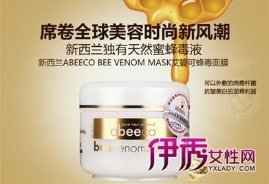 Abeeco蜂毒面膜:席卷全球美容时尚新风潮