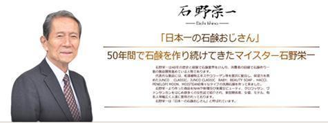 日本乐天销量第一EI(Eiichi Ishino)手工皂现身!