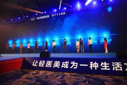 科玮股份品牌20周年庆典暨轻医美发布盛会圆满举行
