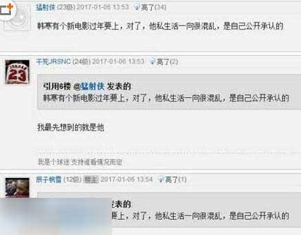 新晋影后剧组约炮 H姓导演已秘密离婚