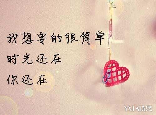 表达爱情的图片_【图】一个字不够表达爱 向心爱的人表白得经典语录_一个字 向 ...