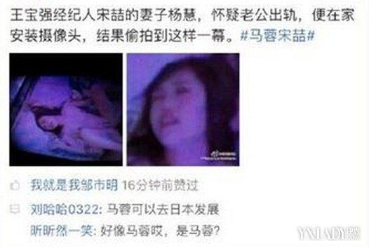 【图】网曝马蓉大尺度照杨慧家中装摄像头拍下证据