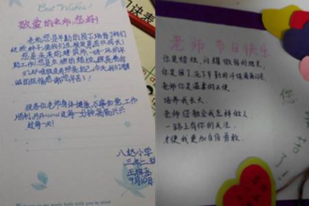 【图】贺卡教师节怎样写 学生们都要学一学_贺卡