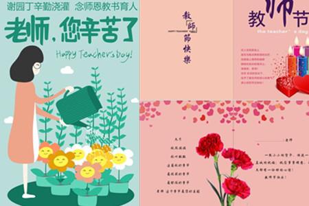 【图】贺卡教师节 小小的纸张大大的心意_贺卡