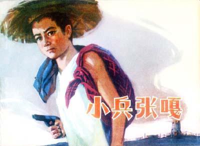 爱国英雄的故事_英雄的故事_ent.yxlady.com